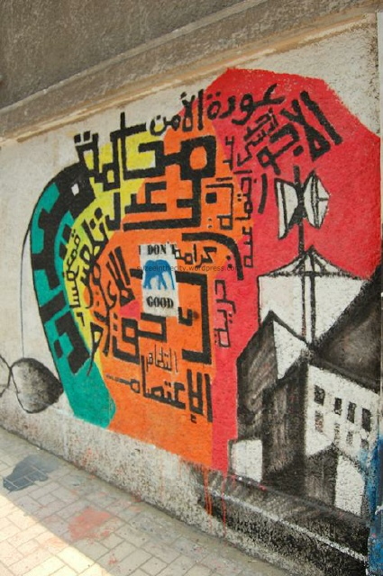 Mural by Hany Khaled with a poster by Mohamed Alaa