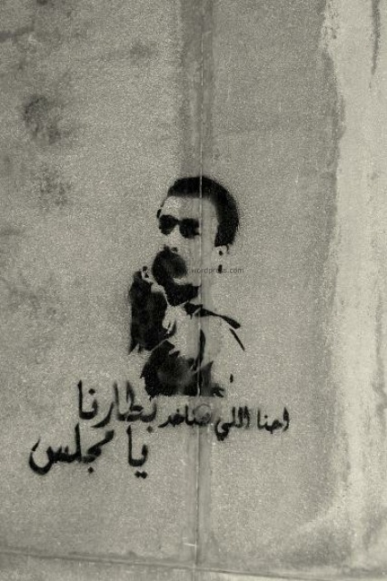 We will take our own vengence, SCAF. Stencil by Hend Kheera in July 2011