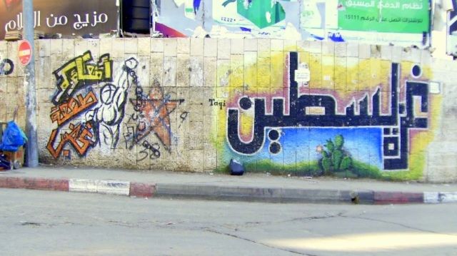 Palestine mural on a Ramallah wall, shot by Fuad Hindieh